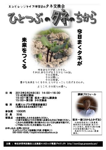 タネ交換会2013.jpg