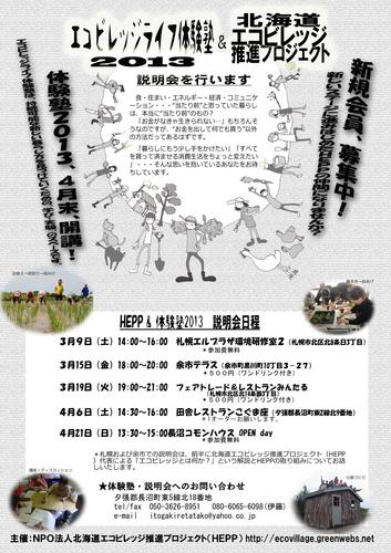体験塾2013説明会日程.jpg