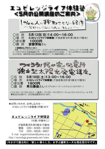 2013年5月公開講座.jpg