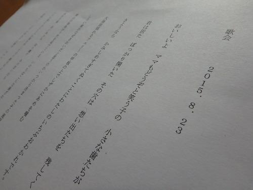 P8230338.JPG